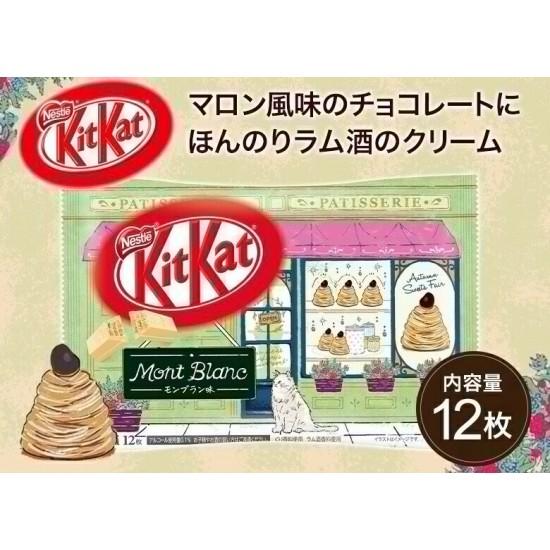 Kitkat biscuit Mont Blanc 118.8g édition limitée version automne 2021